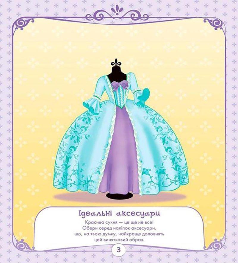 Раскраска с наклейками Принцесса Софи: купить в Украине по ...
