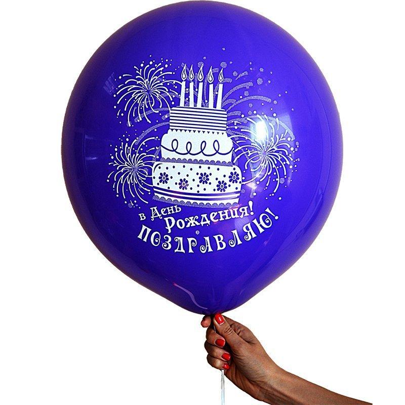 Поздравления с днем рождения прикольные с шариками