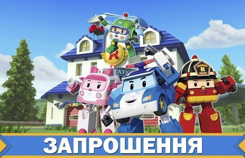 Приглашения с героями Робокар Поли