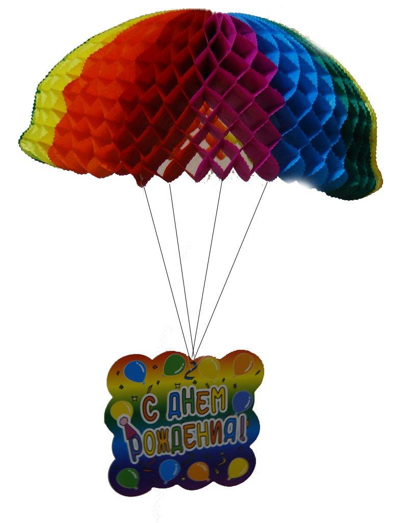 Открытка с днем рождения парашют