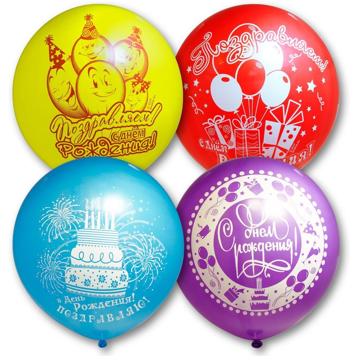 Открытки с днем рождения шарики поздравления, днем рождения открытки
