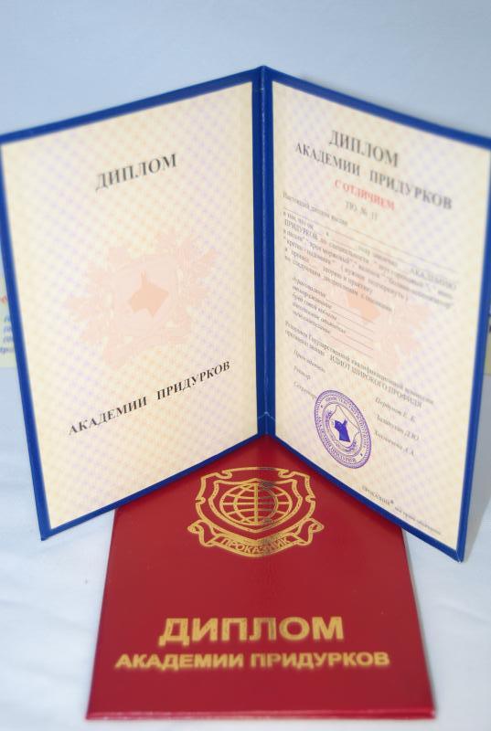 Диплом академии придурков купить в Украине по доступной цене в  Диплом академии придурков фото 1 4party