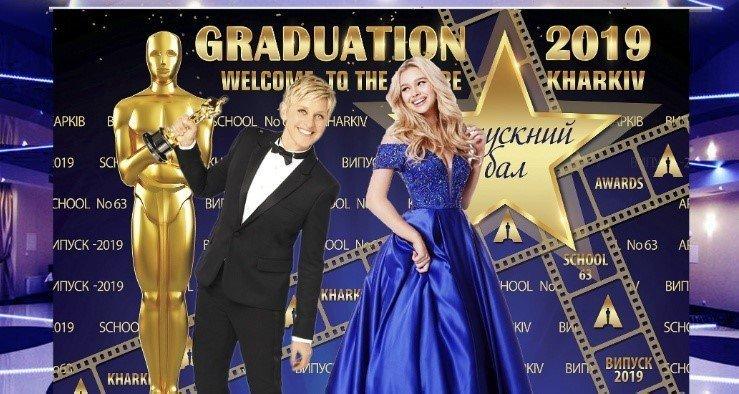 Удивите своих детей: выпускной в стиле Оскар - фото 2 | 4Party