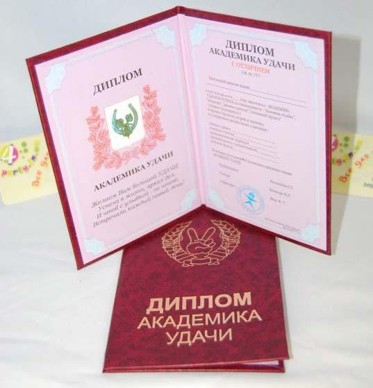 Ксивы и дипломы: интересный подарок на день   Защитника Украины