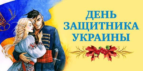 Товары ко дню Защитника Украины