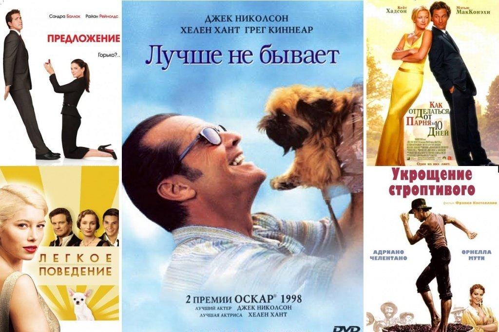 Что посмотреть на День Влюбленных? Список фильмов ко Дню Святого Валентина - фото 2 | 4Party