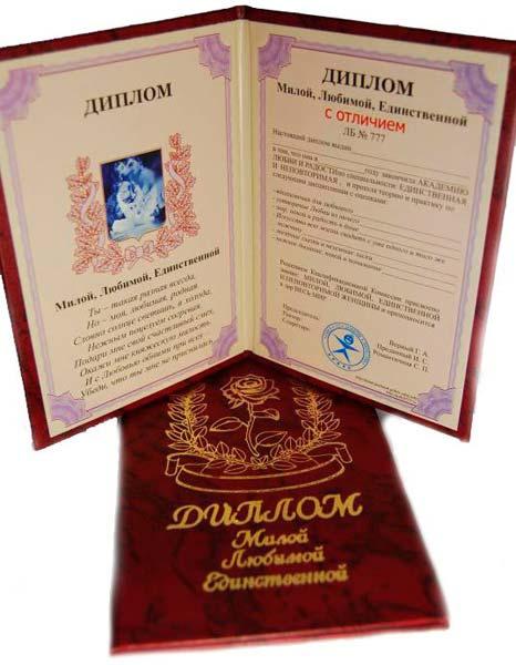 Подарочные дипломы для любимых